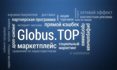 Покупали ли вы товары из сайта globus.top?
